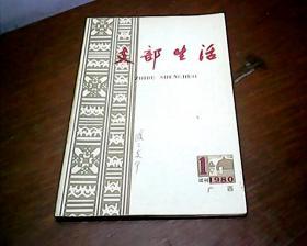 支部生活1980年第1期试刊