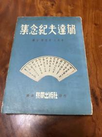 G-0425【贵重】【签名本】南洋印行 热带出版社 郁达夫纪念集/1958年初版