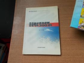 日语考试语法解读300例 【看图】