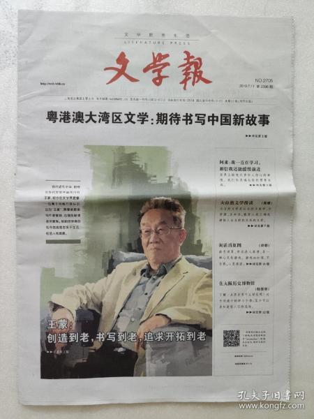 文學報2019年7月11日。粵港澳大灣區文學,期待書寫中國新故事。