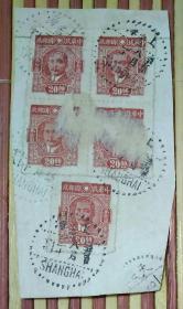 民國舊票剪片(上貼有郵票四方連與單枚,銷有上海戳)