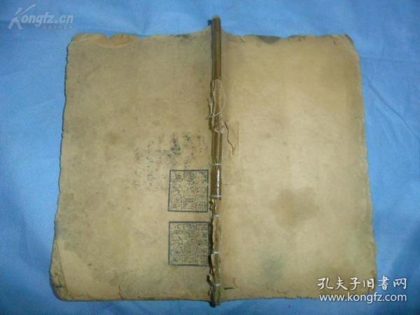 清-民國,《精校星命須知新萬年歷合刻》,帶插圖,全一冊.