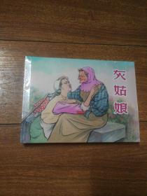 连环画:上海人民美术《灰姑娘 》32开大精装