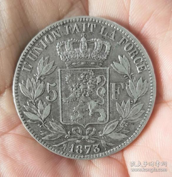 1873年比利時5法郎銀幣一枚(保真)