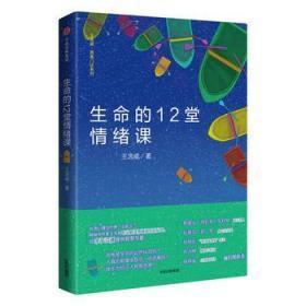 生命的12堂情绪课(王浩威青春门诊系列) 正版  王浩威  9787508662343