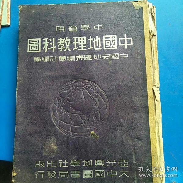 中學適用 中國地理教科圖 民國版  散頁了