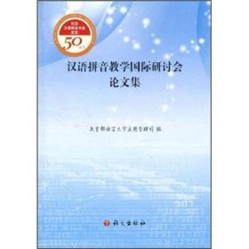 汉语拼音教学国际研讨会论文集