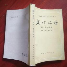 现代汉语(一版一次)