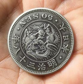 1905年明治三十八年日本五十錢銀幣一枚(保真)