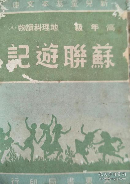 蘇聯游記   高年級地理科讀物