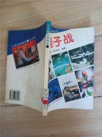 20世纪特殊战丛书 电子战 (馆藏)