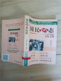 国民心态访谈 (馆藏)