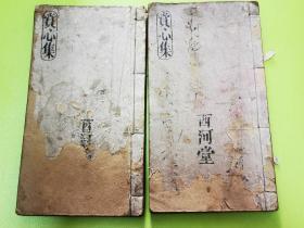 木活字詩詞《賞心集》,兩冊全