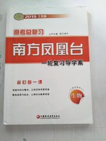 2016生物(江苏专版)高考总复习-南方凤凰台(全2册)