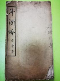 四川蒙山胡國甫《斗酒吟》,成都昌福公司印行