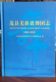 茂县羌族歌舞团志;1980-2012