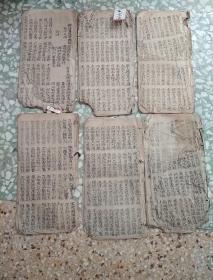 新造五虎平西珍珠旗,原版戏曲文献,潮州歌册