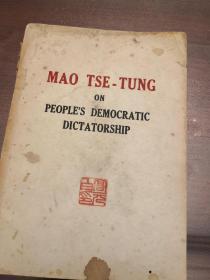 论人民民主专政(英文版)