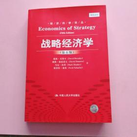 经济科学译丛:战略经济学(第五版)