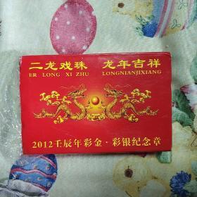 二龙戏珠   龙年吉祥 2012壬辰年彩金彩银纪念章