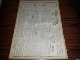 1942年6月22日《解放日報》粵北我軍出擊贛東前線無變化;