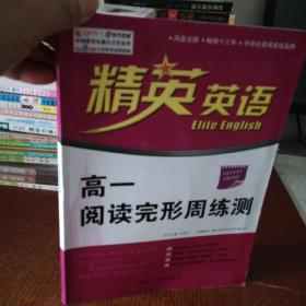 精英英语 高一阅读完形周练测