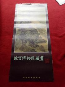懷舊收藏掛歷年歷1984《故宮博物院藏畫》12月全掛歷河北美術出版