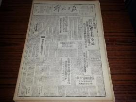 1942年6月24日《解放日報》威縣敵受重創,中共中央發布關于紀念七七決定;