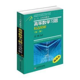 吉米多维奇高等数学习题精选精解 (第2版) 正版  张天德  9787533147792