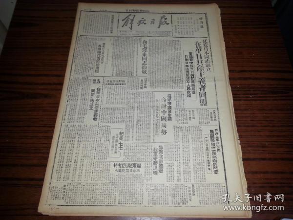 1942年6月25日《解放日報》靜樂北敵敗退我軍乘勝追殲,贛東敵我相持浙敵又竄犯麗水;
