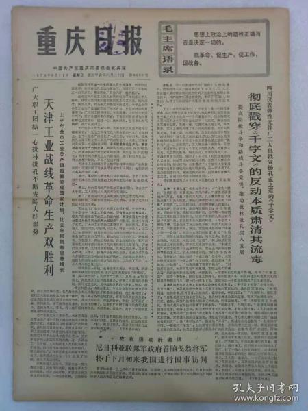 (重慶日報)第2289號