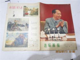 连环画报 1973年10月号 总第一期(创刊号,八五品,价包快递)