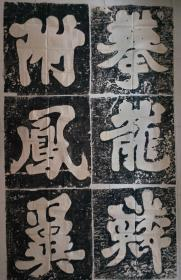 清代老拓片3(初唐虞世南榜书《 攀/龙/鳞/附/凤/翼 》六大字软片,明刻清拓,老宣纸)