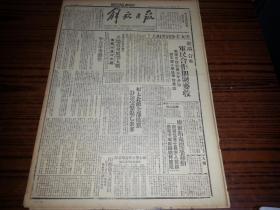 1942年6月30日《解放日報》犯太北敵全部敗竄,沿途受擊傷亡眾多;
