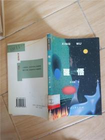 醒悟 中国文联出版社 (馆藏)