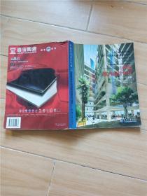 中国室内设计年刊 第7期 方案篇 (书脊受损,封底受损)