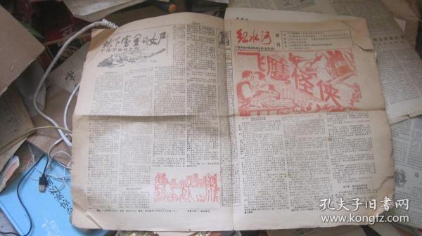 報紙 紅水河特刊(總第1期)