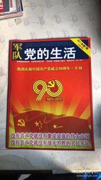 军队 党的生活 2011年第7期 总第40期 热烈庆祝中国共产党成立90周年·专刊 1921-2011