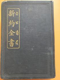 特少见版本:32开本硬精装1932年版《新约全书》