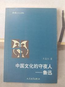 猫头鹰学术文丛:中国文化的守夜人:鲁迅