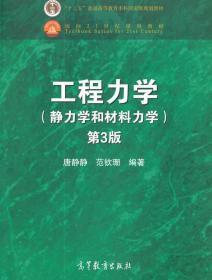 工程力学(静力学和材料力学) 第3版 正版  唐静静、范钦珊  9787040473391