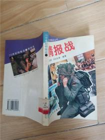 20世纪特殊战丛书 情报战【馆藏】