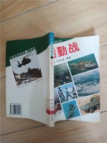 20世纪特殊战丛书 后勤战 (馆藏)