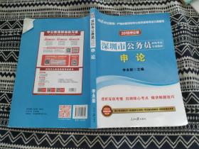 中公教育·2019深圳市公务员录用考试专用教材:申论(新版)