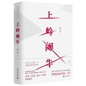 正版現貨 上嶺閹牛 凡一平 廣西師范大學出版社 9787559817662