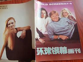 环球银幕画刊1987年4期