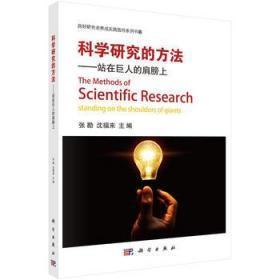 科学研究的方法 站在巨人的肩膀上 正版  张勘,沈福来  9787030565600