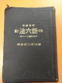 民國36年----袖珍《新六法》全書(憲法成立紀念版)