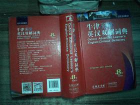 牛津高阶英汉双解词典(第8版)   开裂书角破损