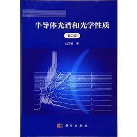 半导体光谱和光学性质